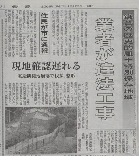 鎌倉市議会が石渡徳一市長問責決議を可決!_c0014967_10274366.jpg