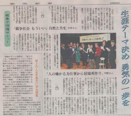 第2回団塊サミットを東京、中日が生活面メーン記事に掲載_c0014967_1645057.jpg