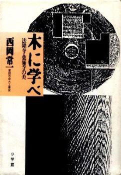 「木に学べ」西岡常一_b0068572_14627.jpg
