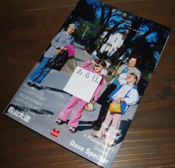月曜社2006年1月の新刊のご案内_a0018105_1234848.jpg