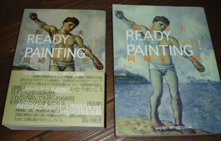 増補改訂版『絵画の準備を!』が朝日出版社より_a0018105_195752.jpg