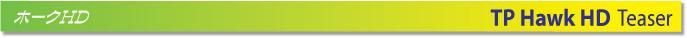 TPホークHD・TPミニホークHD ティーザー[カジキトローリング]_f0009039_11503052.jpg