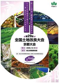 12月28日 全国土地改良大会(京都大会)に向けて_a0023466_17443445.jpg