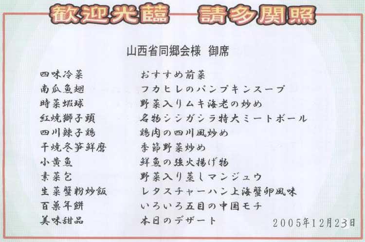 山西同乡会忘年会at天皇诞生日_d0007589_1323714.jpg