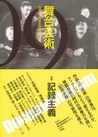 「舞台芸術09」(特集=記録主義)の書影を公開_a0018105_213694.jpg