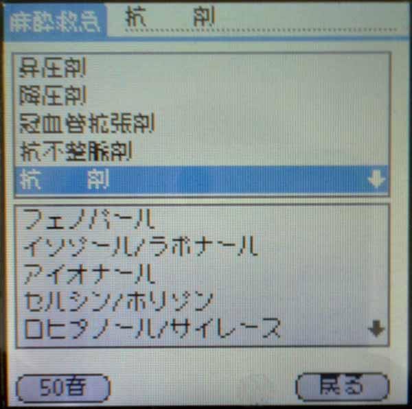 Palm Z22使用記 2_a0048974_22504999.jpg