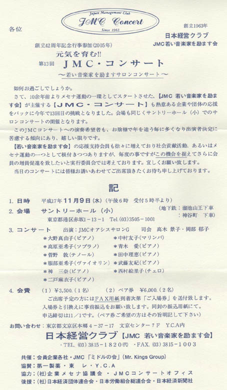 JMC・コンサート~若い音楽家を励ますサロンコンサート~_c0014967_203513100.jpg