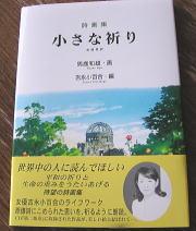 小さな祈り_f0019247_22321610.jpg
