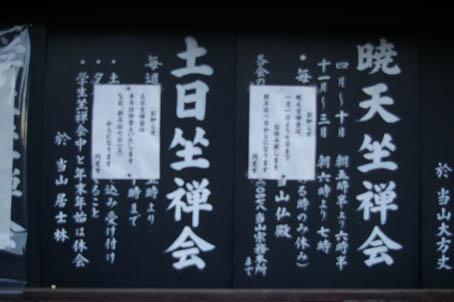 坐禅は寒いときほど効果がある(12・31円覚寺暁天坐禅会)_c0014967_9341687.jpg