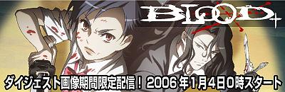 """""""よゐこ""""によるBLOOD+解説番組放映決定!_e0025035_22191113.jpg"""