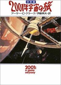2001年宇宙の旅 2006/1/1_c0052876_2156381.jpg