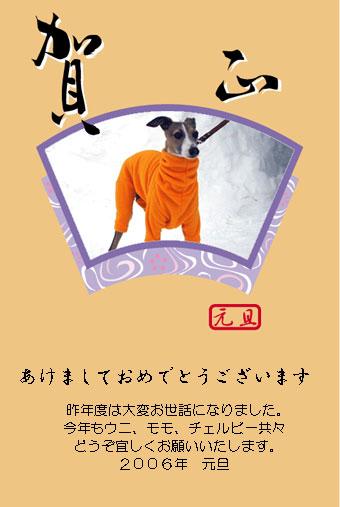 A HAPPY NEW YEAR 2006!_a0009397_020630.jpg