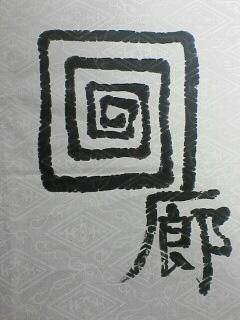 東京ミレナリオ_c0053520_0205648.jpg