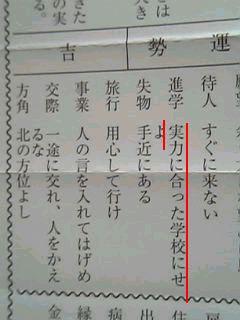 おみくじ_c0008154_1084928.jpg