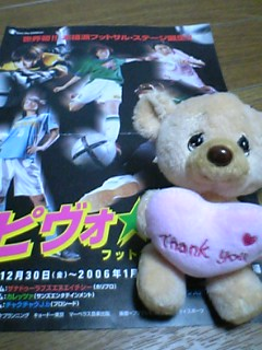 2006年最初のブログ♪_d0046460_226475.jpg
