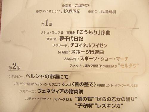 Bunkamuraオーチャードホール  New Year Concert_a0053662_23332626.jpg