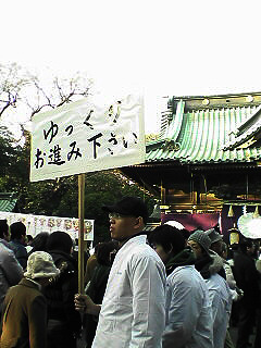 初詣に行ってきたゾ_c0053520_22153371.jpg