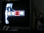 今度は、テレビ・・・?_c0049950_23223961.jpg