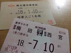 通学定期券ゲット!_b0054727_2314912.jpg