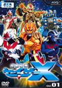 『超星艦隊セイザーX』早くもDVDリリース決定!_e0025035_21311123.jpg