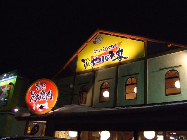 焼肉と冷麺の関係_e0012815_2202996.jpg
