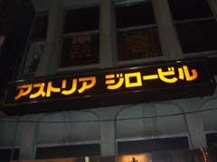 オヤジ新年会_b0054727_1141912.jpg