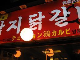ソウル旅行in05.12 その5_b0029699_14125551.jpg