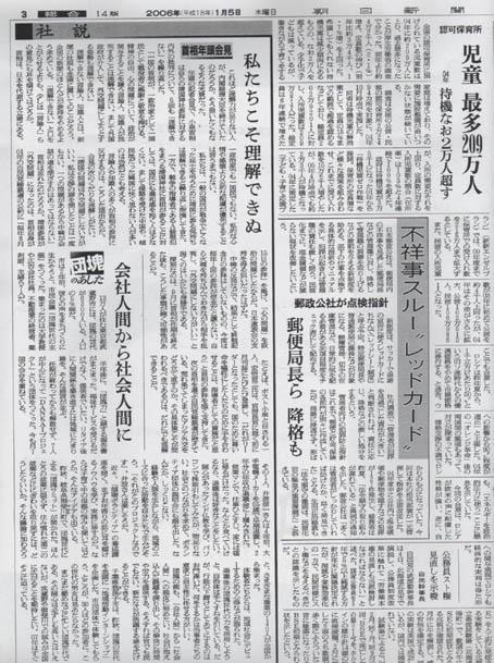 朝日新聞が第2回団塊サミットを1月5日付け社説で紹介!_c0014967_18493586.jpg