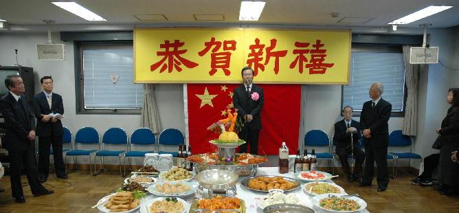 東京華僑総会 2006年新年会開催_d0027795_10171458.jpg