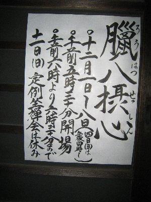 座禅・ZAZEN_c0038619_21595497.jpg