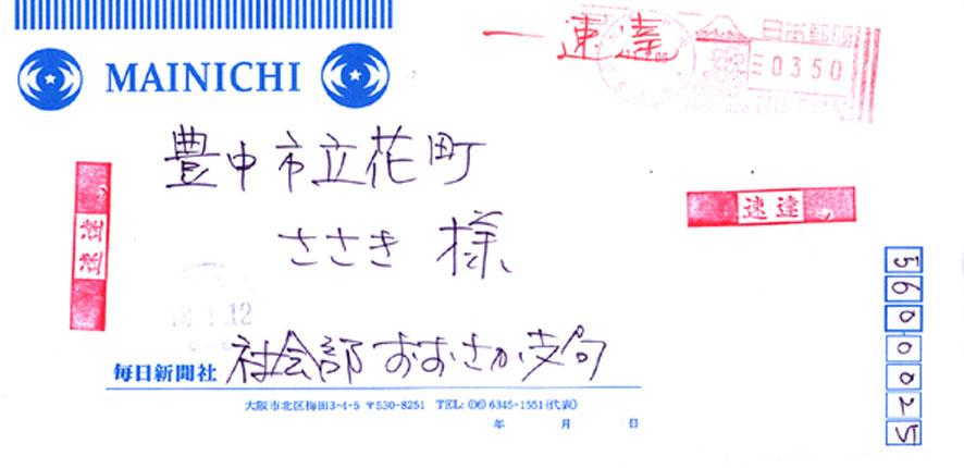 1月12日、12/28毎日新聞の記事についての続報_d0024438_20352981.jpg