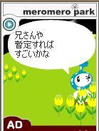 b0051940_2072159.jpg