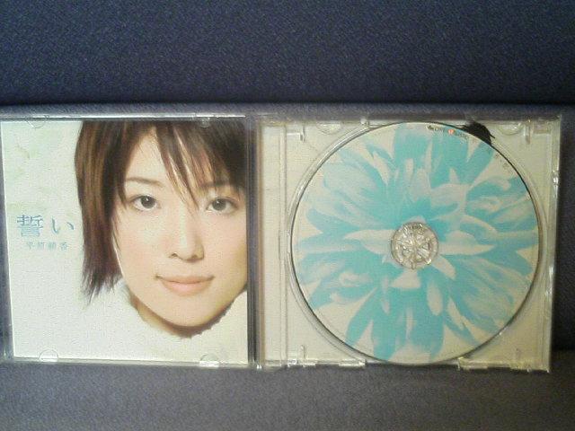 2005年12月 平原綾香『スタートライン』_e0013944_2336165.jpg