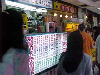 ■食在台湾_e0094583_05194.jpg