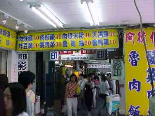 ■食在台湾_e0094583_055274.jpg