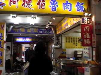 ■食在台湾_e0094583_06141.jpg