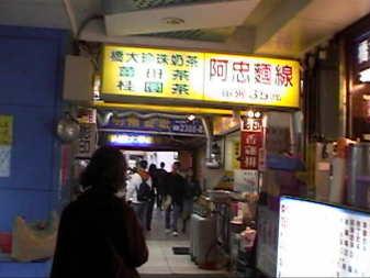■食在台湾_e0094583_07223.jpg