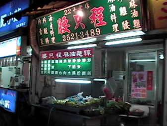 ■食在台湾_e0094583_073838.jpg