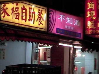 ■食在台湾_e0094583_07535.jpg