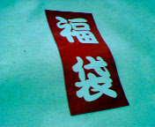 b0007895_0354470.jpg