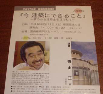 建築文化講演会_e0008704_9254834.jpg