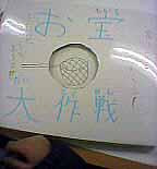 f0008597_2241867.jpg