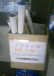 2006年カレンダーあと少しあります_d0013202_1856183.jpg