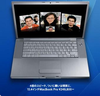インテルチップのMac発売!_b0054727_196277.jpg