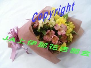 アルストロメリアの花束_d0062298_1655411.jpg