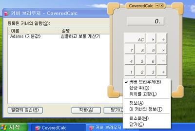 [CoveredCalc for Windows] 開発再開してます_a0011820_1302522.jpg