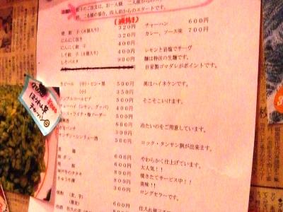 関西帰省レポート ~ 神戸・元町「古屋」餃子_c0060651_22295276.jpg