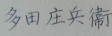 澪つくし(純・天然醸造の醤油)「入正醤油:千葉県・笹川」_c0014967_14455012.jpg