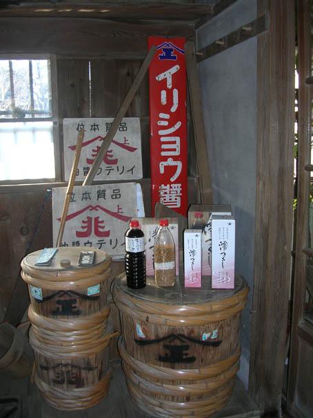 澪つくし(純・天然醸造の醤油)「入正醤油:千葉県・笹川」_c0014967_15232328.jpg