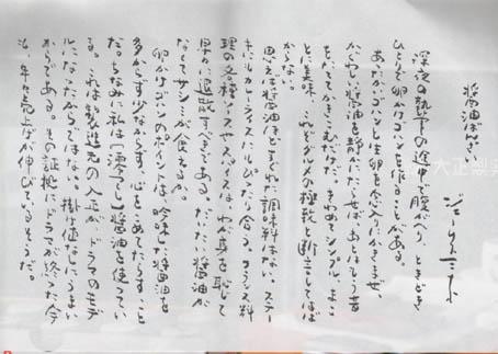 澪つくし(純・天然醸造の醤油)「入正醤油:千葉県・笹川」_c0014967_16243677.jpg